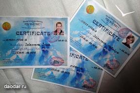 Сертификат о курсе Тибетский звуковой массаж поющими чашами